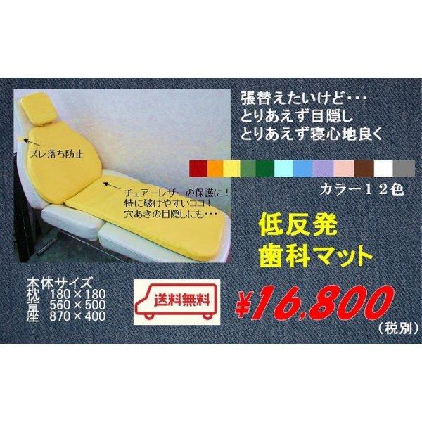 画像1: 歯科ユニット専用 低反発ウレタンマット 代引き送料込!